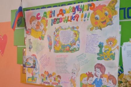 Шаблоны стенгазет и плакатов ко дню воспитателя где